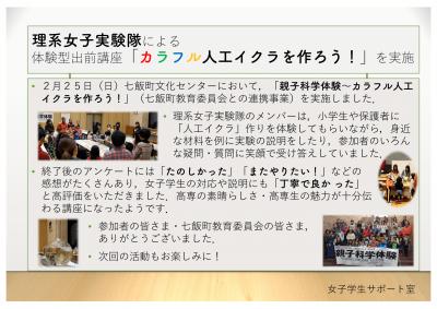 七飯町_人工イクラ20180225