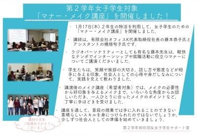 メイク講座報告20190117-001