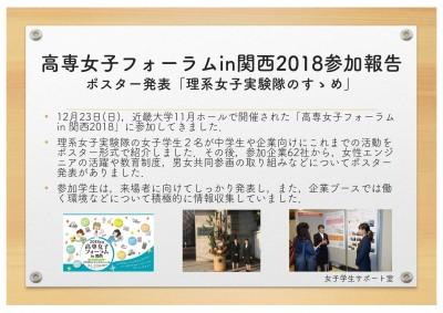 20181223報告_page-0001