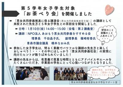 お茶べり会20200110_報告ポスター_page-0001