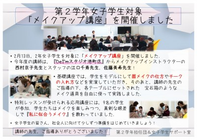 メイク講座20200213_報告_page-0001
