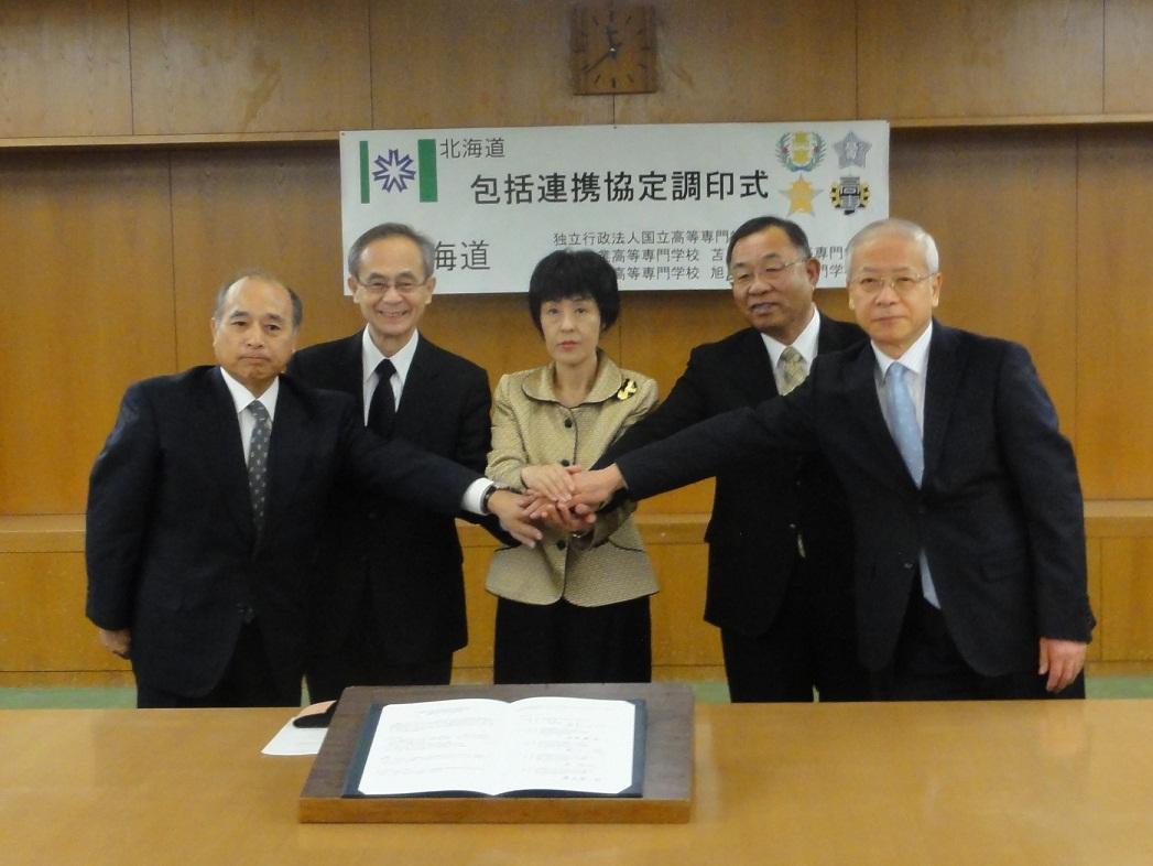 北海道と連携協定