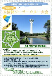 ソーラーカヌー大会PRポスター(完成版)