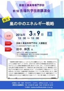 第7回先端技術講演会チラシ(修正案)2